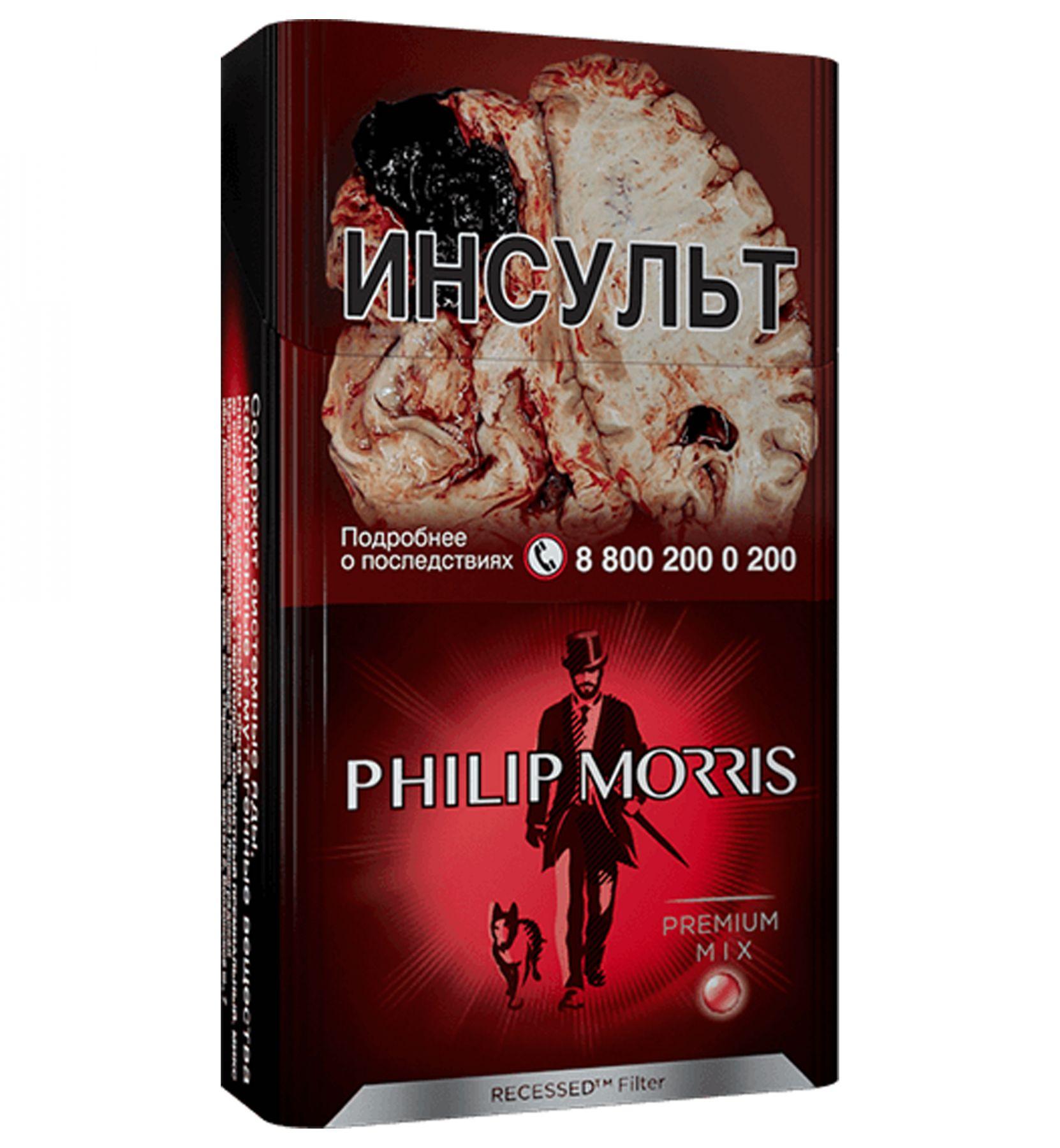 philip morris сигареты купить спб