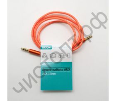 Кабель(3.5) папа-папа 3.5 stereo plug на 3.5 stereo plug OXION 1м, тряпич. изоляция мет. штекер оранжевый (OX-AUX017OG)
