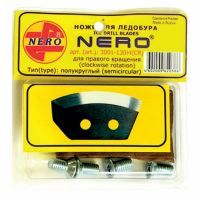 Нержавеющие ножи для ледобура Неро 130 мм полукруглые NERO (правое вращение)