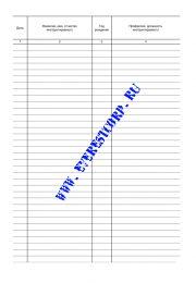 Журнал регистрации целевого инструктажа