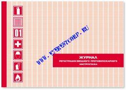 Журнал регистрации вводного противопожарного инструктажа