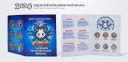 Новогодний набор монет - Новый год 2020 ГОД КРЫСЫ - 6 цветных рублей В АЛЬБОМЕ
