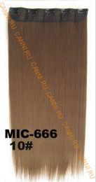 Искусственные термостойкие волосы на заколках на трессе №010 (55 см) - 1 тресса, 100 гр.