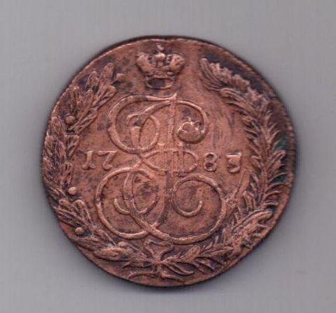 5 копеек 1783 года КМ