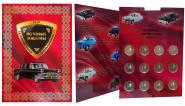Набор монет 12 ШТУК, 10 РУБЛЕЙ  - ЛЕГКОВЫЕ АВТОМОБИЛИ СССР, ЦВЕТНАЯ ЭМАЛЬ + ГРАВИРОВКА (в альбоме)