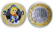 10 рублей, НОВЫЙ ГОД 2020 - СНЕГУРОЧКА с гравировкой и цветной эмалью