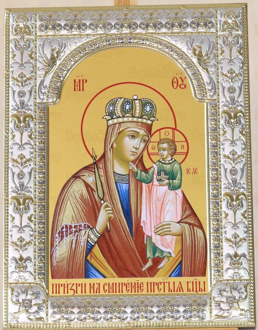 Икона Призри на смирение пресвятой Богородицы (18х24см)