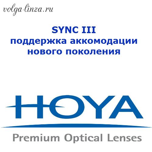 SYNC III-линзы для поддержки аккомодации нового поколения