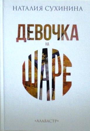 Девочка на шаре. Наталия Сухинина. Православная книга для души