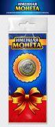 НИКОЛАЙ, именная монета 10 рублей, с гравировкой + открытка