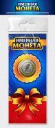 СЕМЕН, именная монета 10 рублей, с гравировкой + открытка