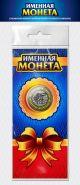 ТИМУР, именная монета 10 рублей, с гравировкой + открытка