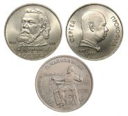 НАБОР 1 рубль СССР - МУЗЫКАНТЫ (3шт)
