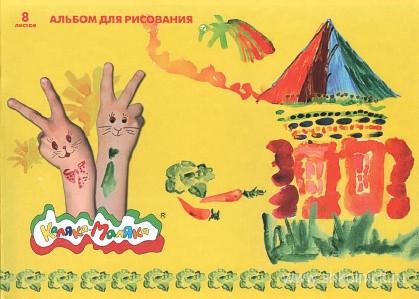 Альбом для рисования 8 листов Каляка-Маляка