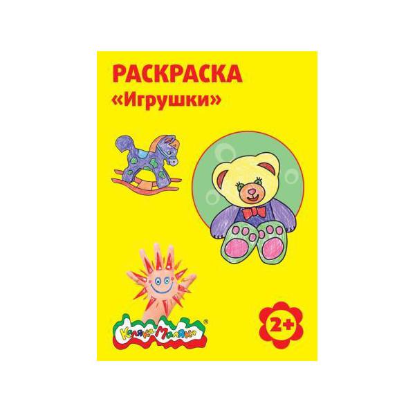 Раскраска Каляка-Маляка ИГРУШКИ А4, 2+