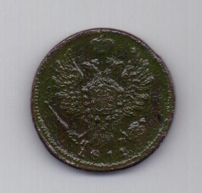 1 копейка 1811 года Редкий год