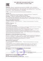 Кедровая сила женская сертификат
