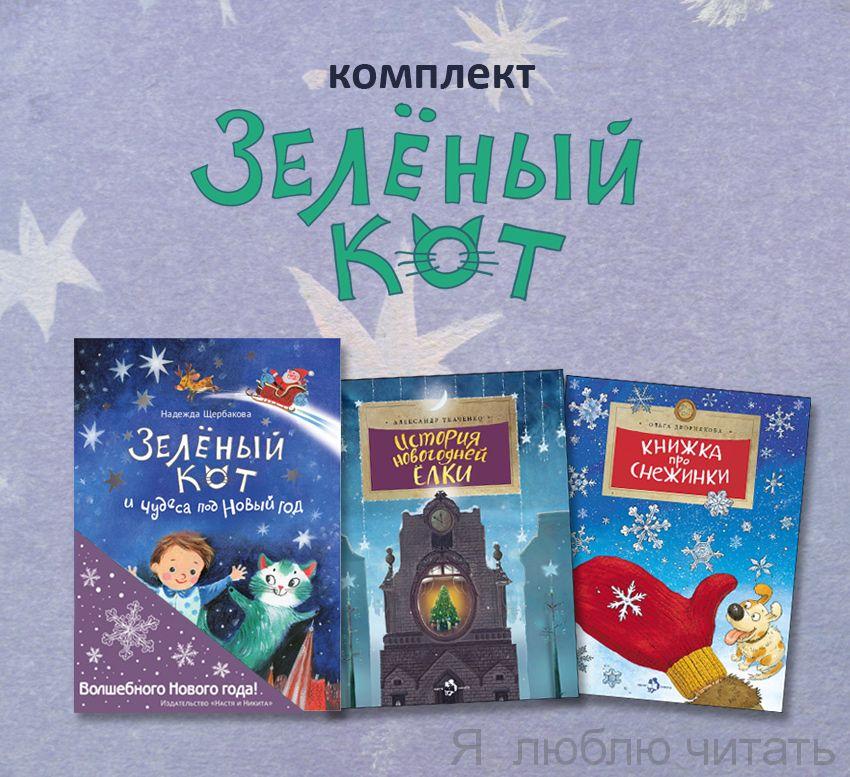 Книжный комплект «Зелёный кот»