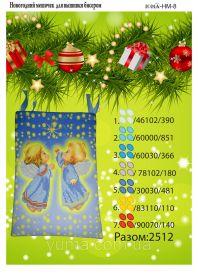 ЮМА ЮМА-НМ-8 Новогодний Мешочек схема для вышивки бисером купить оптом в магазине Золотая Игла - вышивка бисером