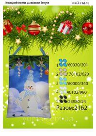 ЮМА-НМ-10. Новогодний Мешочек (набор 475 рублей)