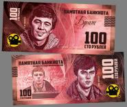 100 РУБЛЕЙ - СЕРГЕЙ БОДРОВ — БРАТ (Данила Багров).ПАМЯТНАЯ СУВЕНИРНАЯ КУПЮРА