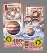 100 РУБЛЕЙ - ПЛАНЕТА ЮПИТЕР. ПАМЯТНАЯ СУВЕНИРНАЯ КУПЮРА