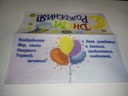 ЮМА ЮМА-ПК-4 Подарочный Конверт из Фетра схема для вышивки бисером купить оптом в магазине Золотая Игла - вышивка бисером
