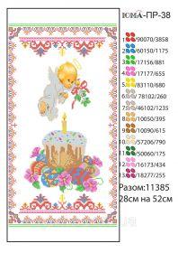 ЮМА-ПР-38. Пасхальный Рушник (набор 1125 рублей)