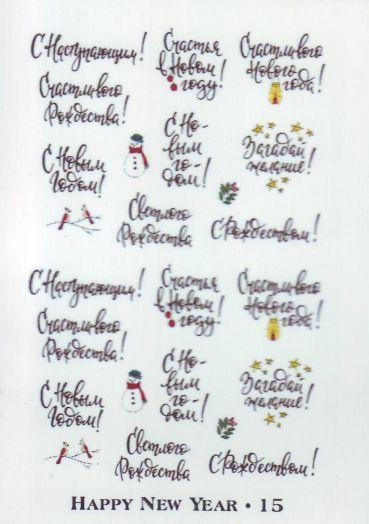 Слайдер-дизайн HAPPY NEW YEAR новогодие фразы, слова 015