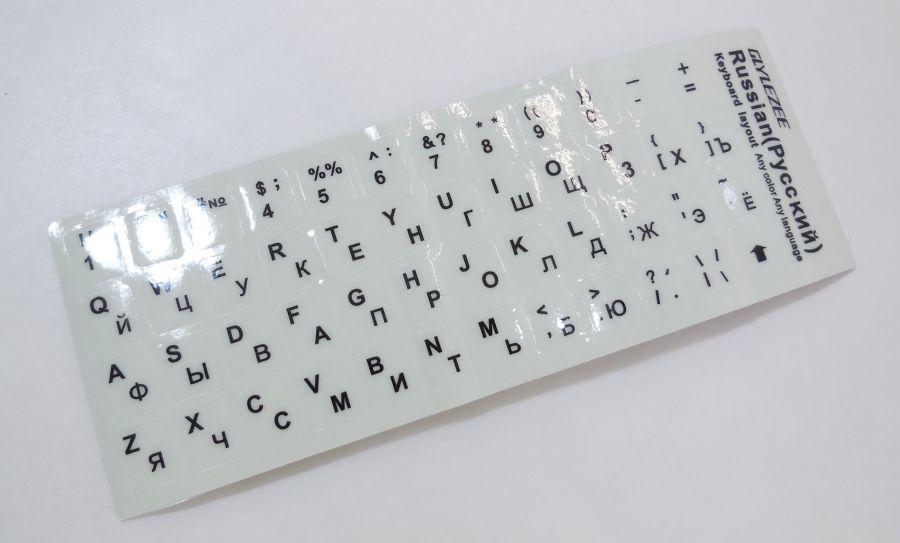 Наклейки для клавиатуры (русский/английский) (светящиеся)