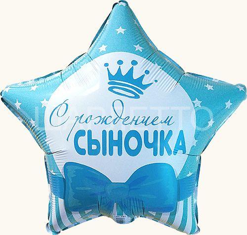 """Звезда """"С рождением сыночка!"""""""