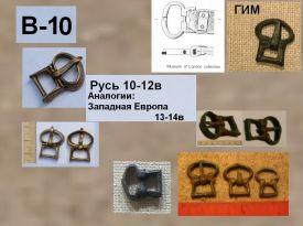 Пряжка B-10. Новгород 12-13 век