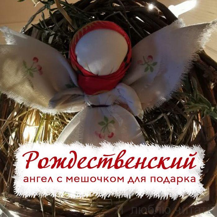 Рождественский ангел с мешочком для подарка.
