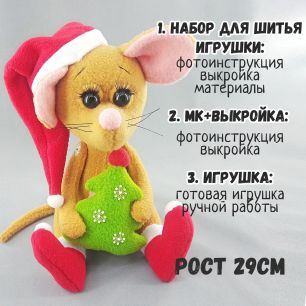 22-02 Мышка: Набор для шитья / МК+Выкройка / Игрушка