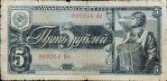 5 РУБЛЕЙ 1938г (летчик). НЕ ЧАСТАЯ БАНКНОТА. ОРИГИНАЛ