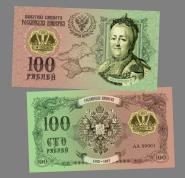 100 РУБЛЕЙ - ЕКАТЕРИНА 2, Династия РОМАНОВЫ. ПАМЯТНАЯ СУВЕНИРНАЯ КУПЮРА