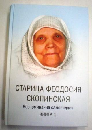 Старица Феодосия Скопинская. Воспоминания самовидцев. в 2 томах