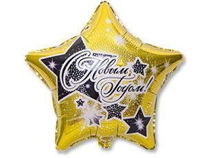 """Шар Звезда фольга 18"""" С Новым Годом звезды"""