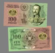 100 РУБЛЕЙ - АЛЕКСАНДР 2, Династия РОМАНОВЫ. ПАМЯТНАЯ СУВЕНИРНАЯ КУПЮРА