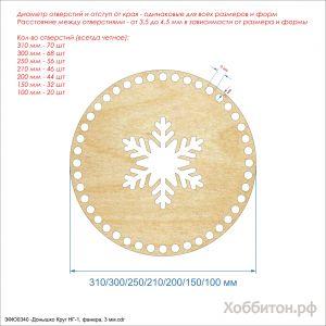 Основание для корзины ''Донышко круглое НГ-1'' , фанера 3 мм (1уп = 5шт)