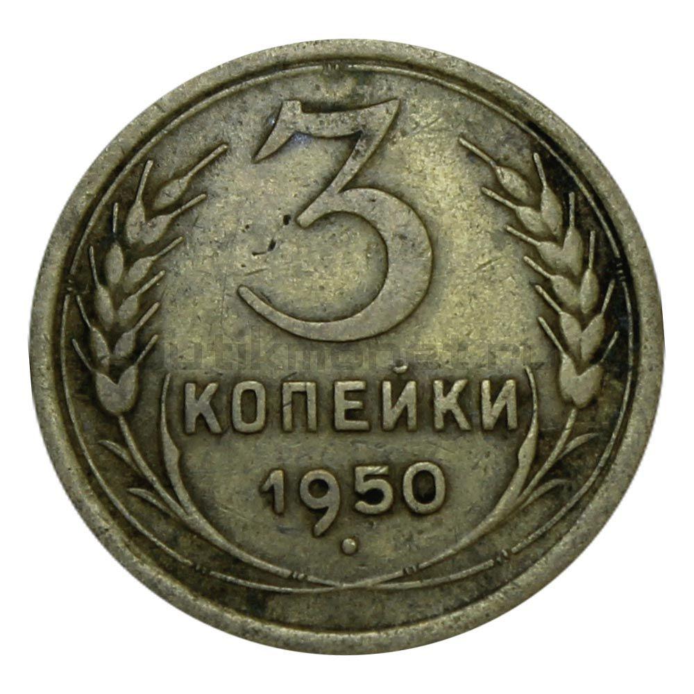 3 копейки 1950 VF