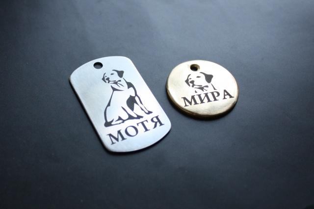 Лазерная гравировка адресников для собак на заказ