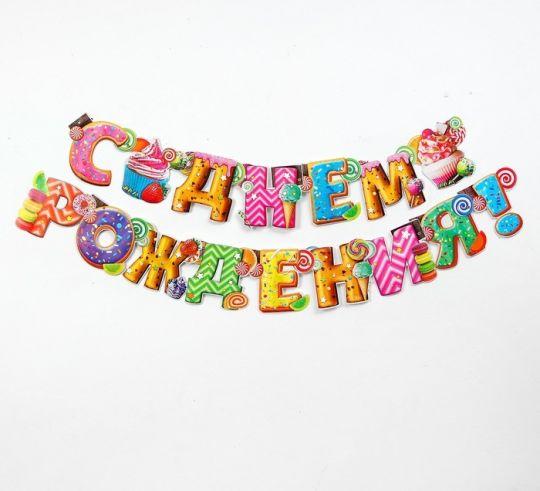 Гирлянда С Днем Рождения Сладости