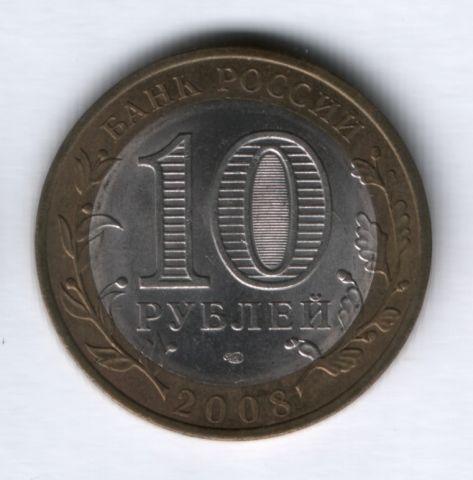 10 рублей 2008 года Владимир СПМД