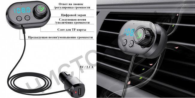 FM модулятор MP3 FM Q16 (Bluetooth) USB для зарядки 2100mA + ароматизатор