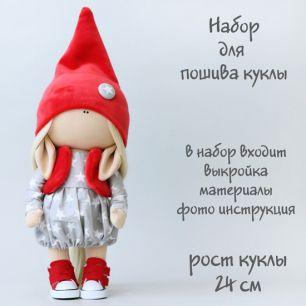 Набор для шитья текстильной куклы Иви
