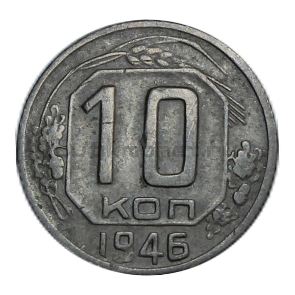 10 копеек 1946 VF