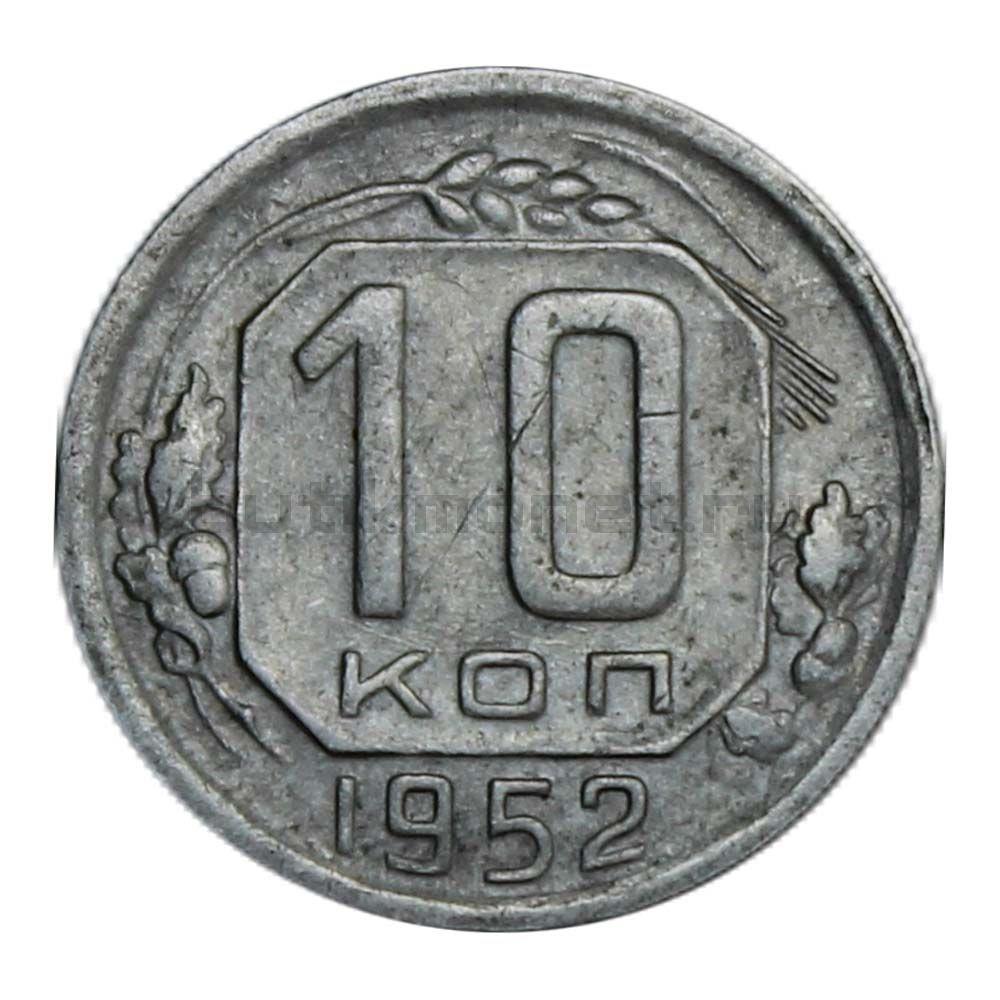 10 копеек 1952 XF