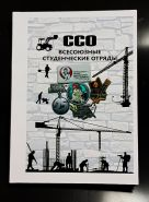 Каталог Знаки ССО Всесоюзные студенческие отряды (Студенческие строительные отряды)