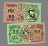 100 РУБЛЕЙ - МИХАИЛ ФЕДОРОВИЧ, Династия РОМАНОВЫ. ПАМЯТНАЯ СУВЕНИРНАЯ КУПЮРА